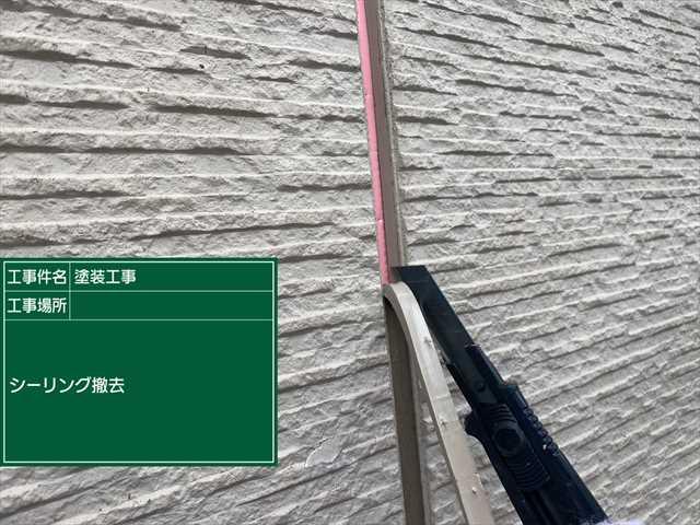 牛久雨漏り_シーリング撤去_0531_M00039(1)003