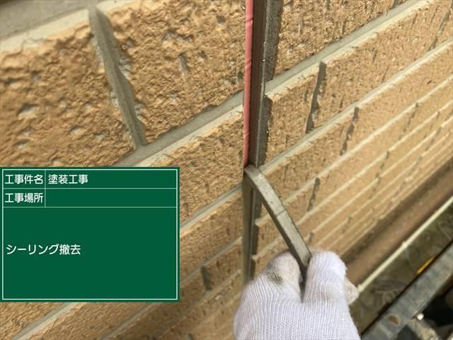 牛久雨漏り_シーリング撤去_0531_M00039(1)004