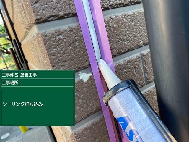 牛久雨漏り_シーリング_0531_M00039(1)001