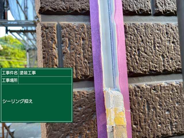 牛久雨漏り_シーリング_0531_M00039(1)002