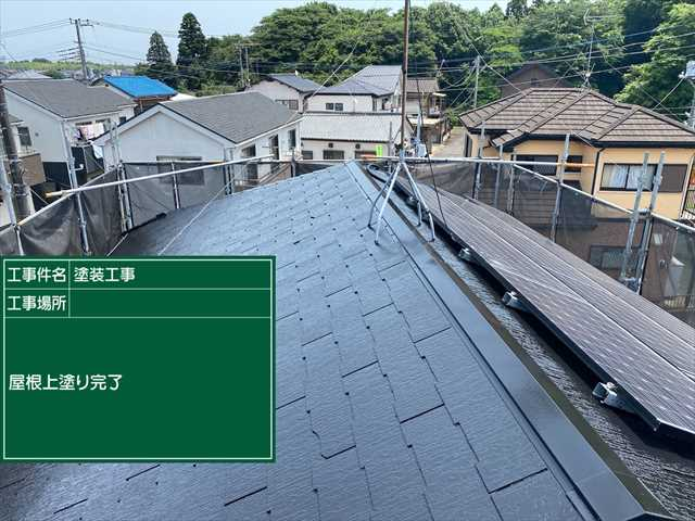 牛久雨漏り_屋根上塗り_0608_M00039(1)002