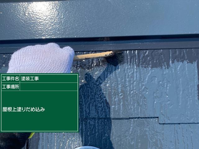 牛久雨漏り_屋根上塗り_0608_M00039(1)003