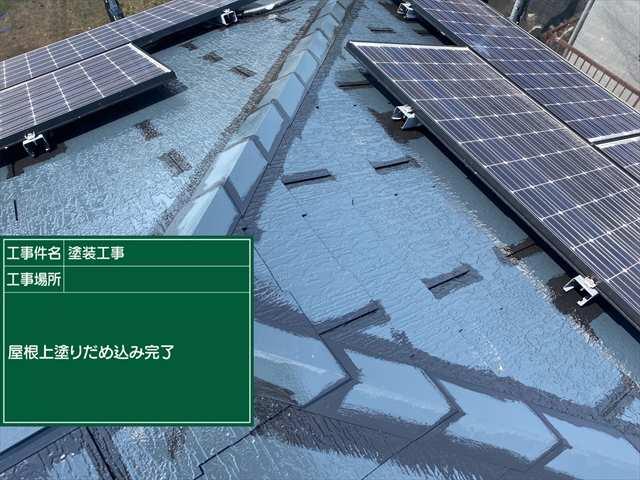 牛久雨漏り_屋根上塗り_0608_M00039(1)004