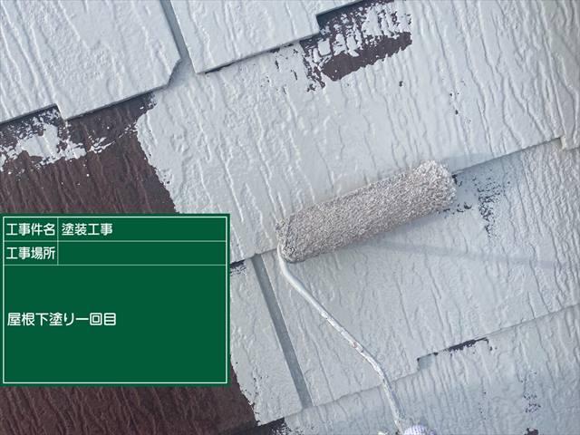 牛久雨漏り_屋根下塗り_0603_M00039(1)005