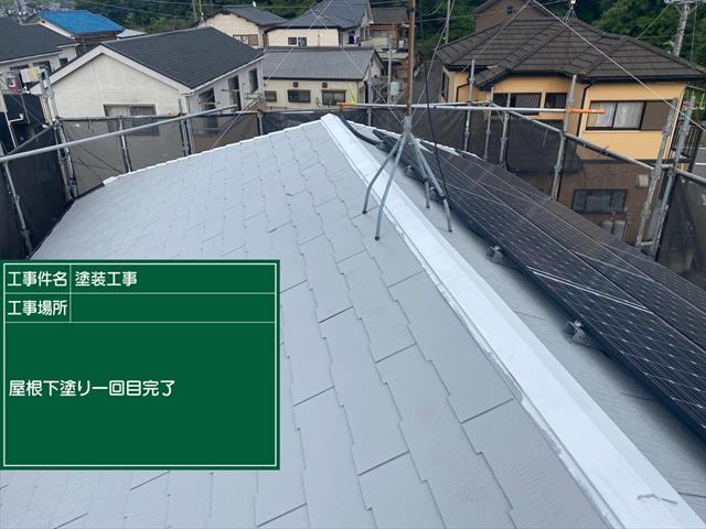 牛久雨漏り_屋根下塗り_0603_M00039(1)006