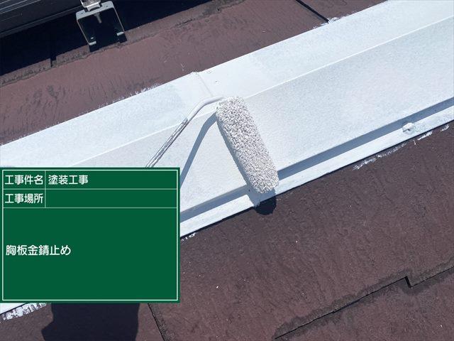 牛久雨漏り_板金さび止め_0603_M00039(1)002