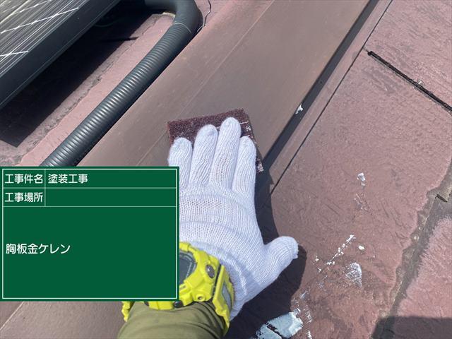 牛久雨漏り_板金ケレン_0603_M00039(1)010
