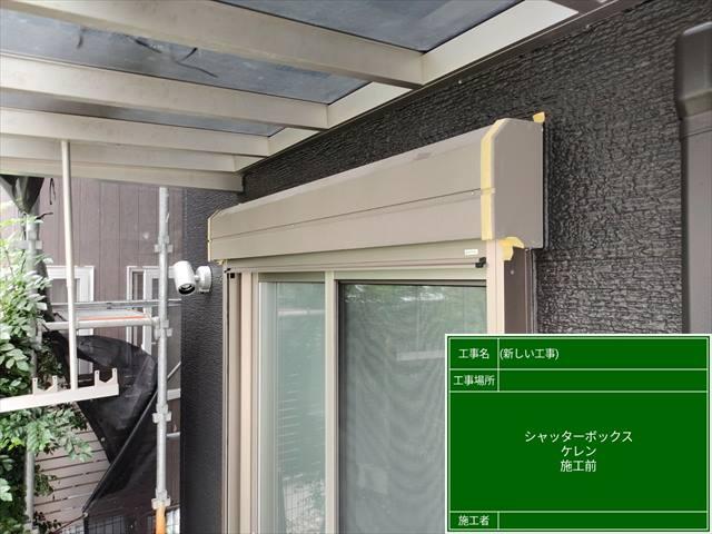 石岡市でシャッターボックス塗装!シャッター本体の塗装には注意が必要です