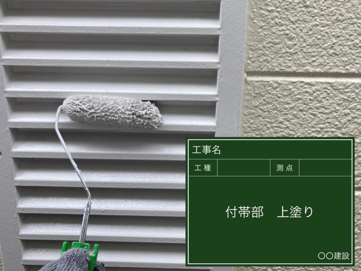 石岡市_付帯部上塗り中(5)300024