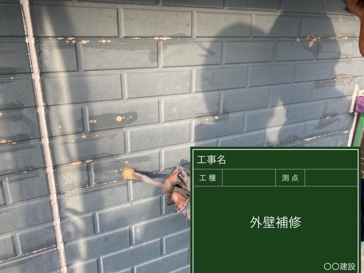 石岡市_外壁補修プライマー中(2)300025