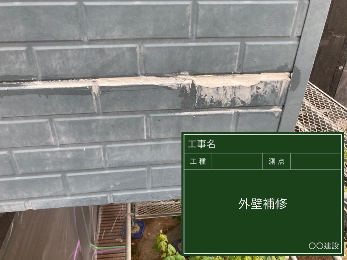 石岡市_外壁補修後(2)300025