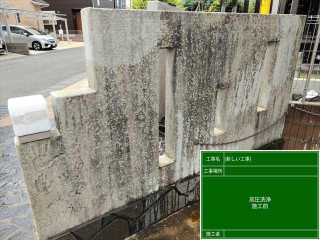 石岡市で外壁塗り替え工事!塗装しない部分も綺麗に洗浄