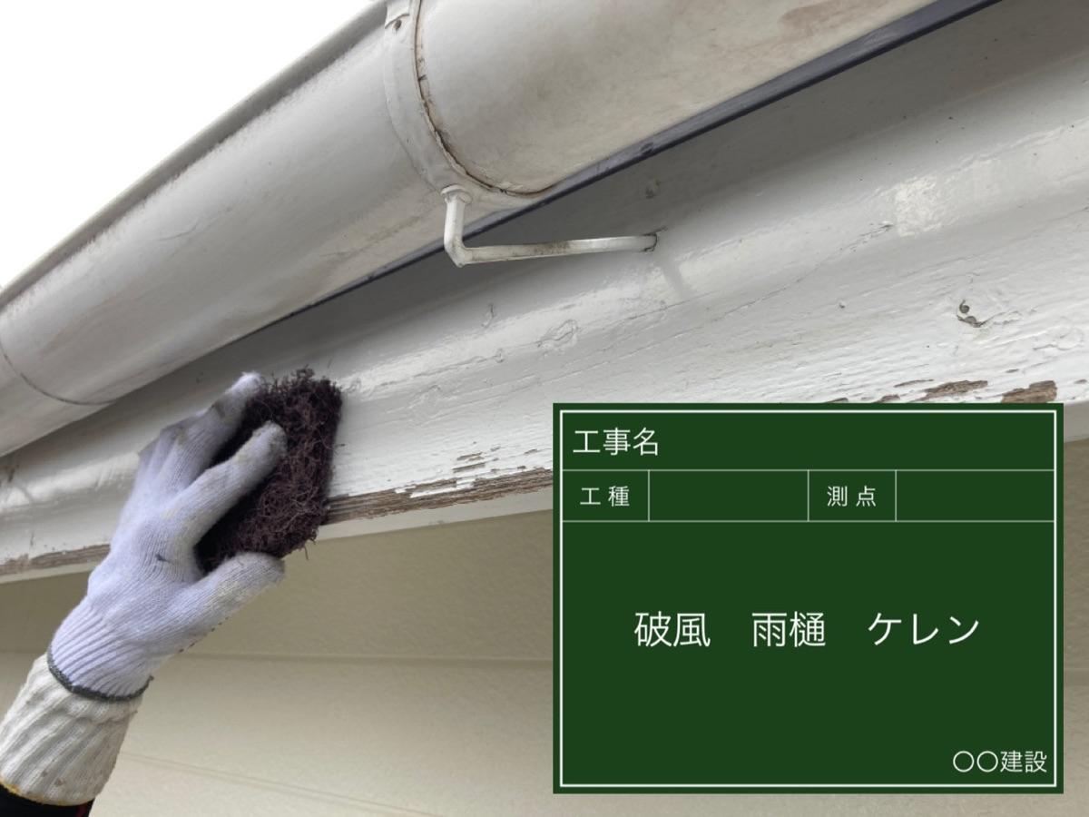 石岡市、フッ素UVコートで破風板と小庇の塗装工事を行いました