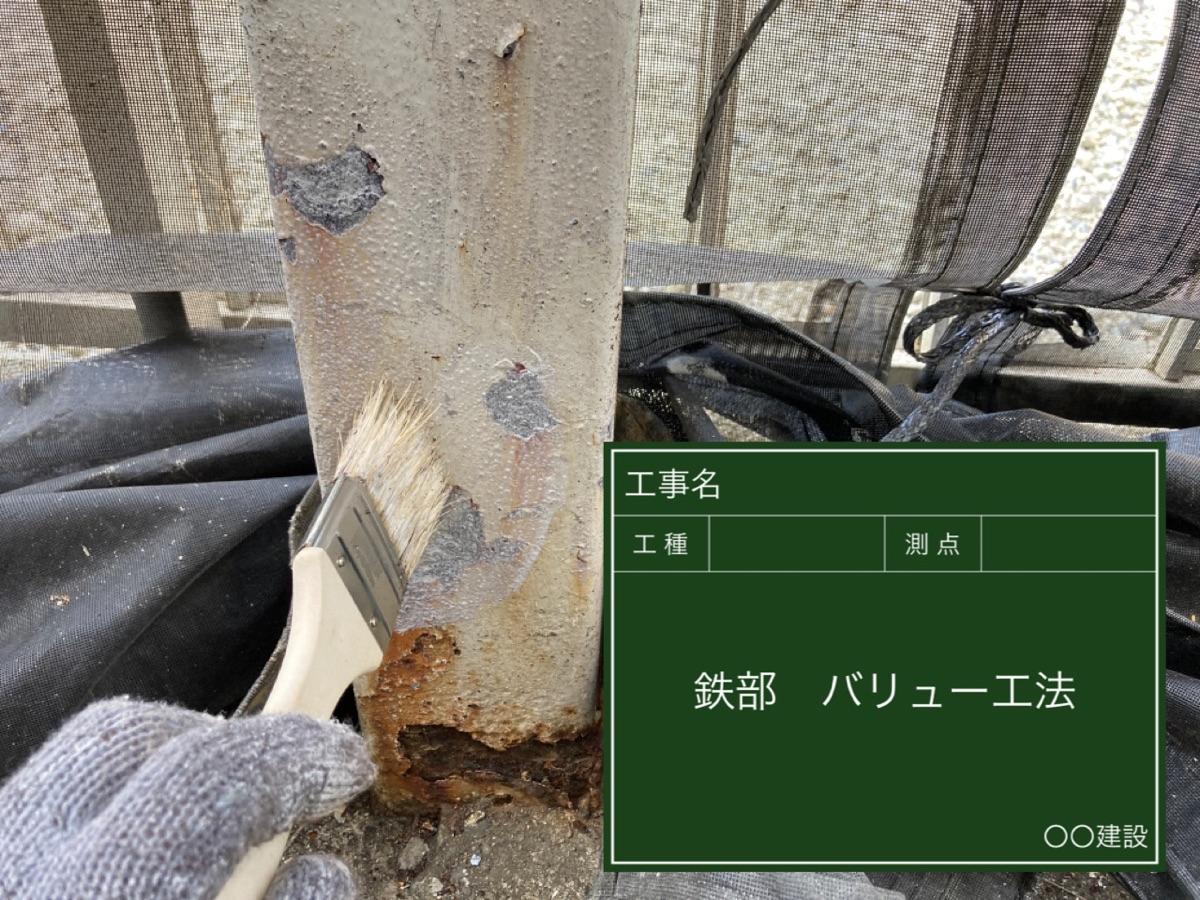 石岡市_鉄部バリュー工法(2)300024