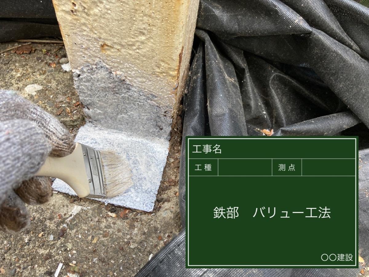 石岡市_鉄部バリュー工法(3)300024