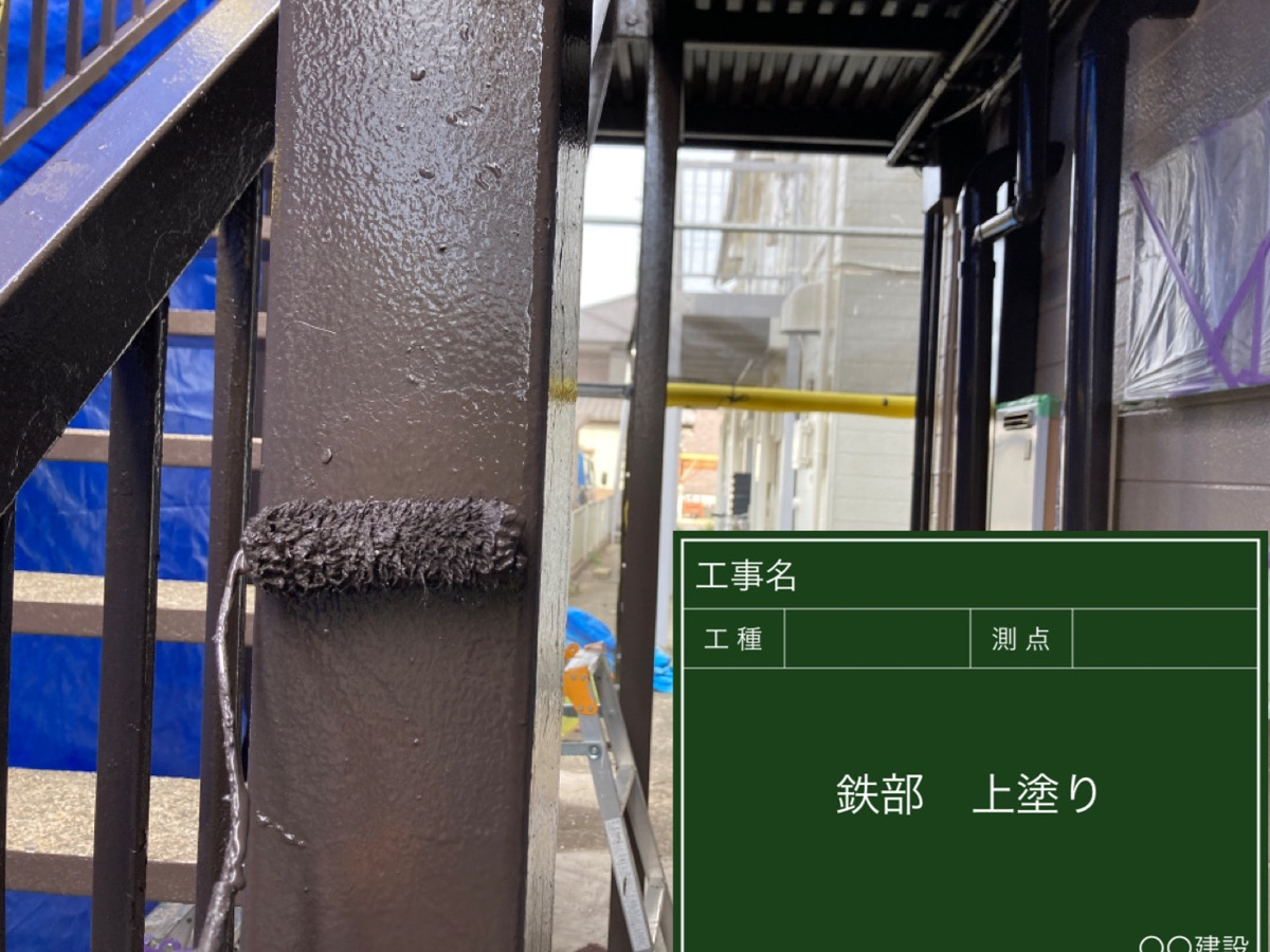 石岡市_鉄部上塗り中(2)300024