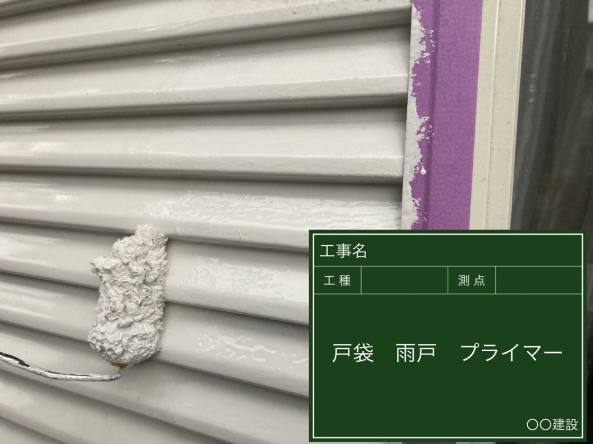 石岡市、雨戸・鉄部の塗替え。鉄部はバリュー工法を採用しました