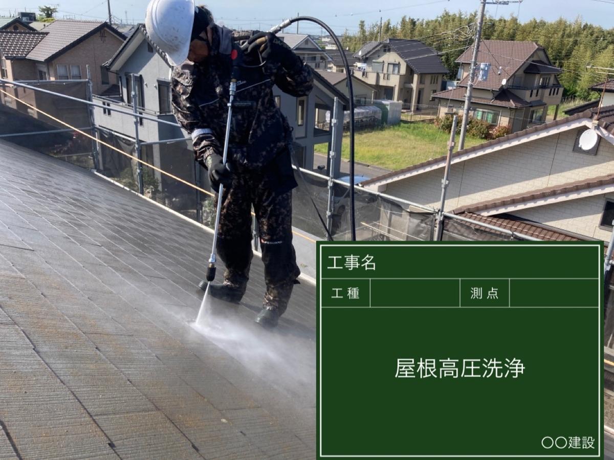 石岡市_高圧洗浄屋根(2)300024