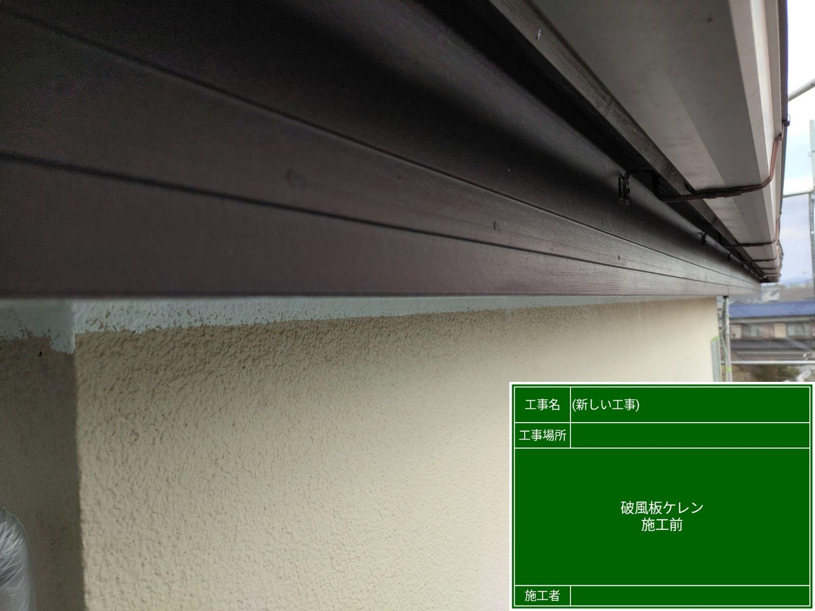 石岡市で破風板塗装工事。フッ素UVコートで美しさが長持ち!