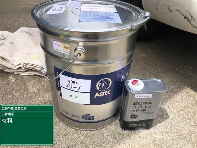 超低汚染リファイン0428_a0001(1)002