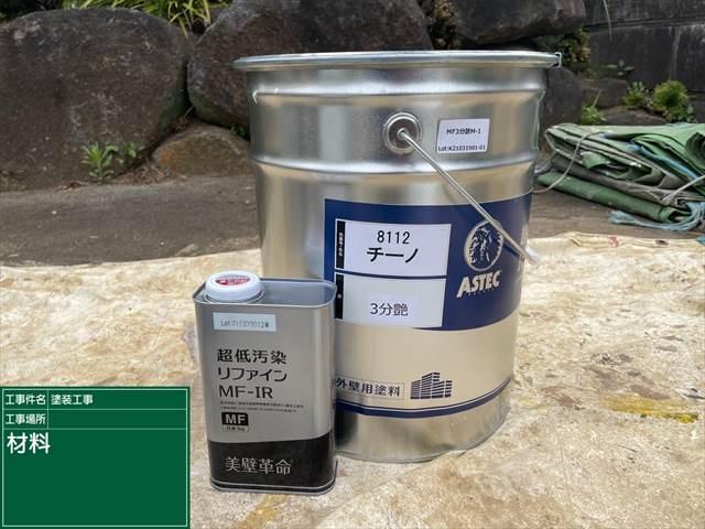 超低汚染リファイン0526_a0001(1)006