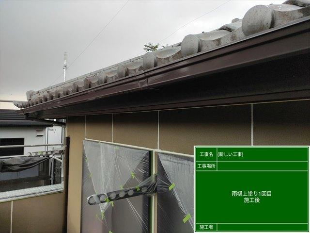 雨樋・1回目完了20210911_104859 (1)つくば市0911_a001(1)