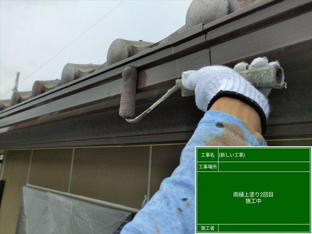 雨樋・2回目塗布20210912_103949つくば市0912_a001(1)