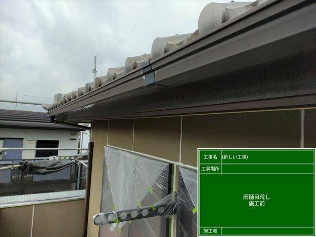 雨樋20210911_102018つくば市0911_a001(1)