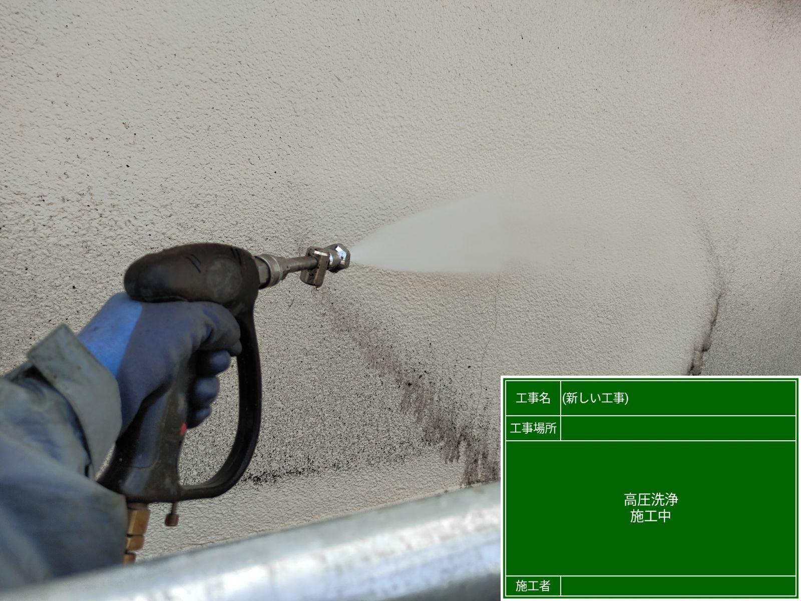 高圧洗浄中外壁300021
