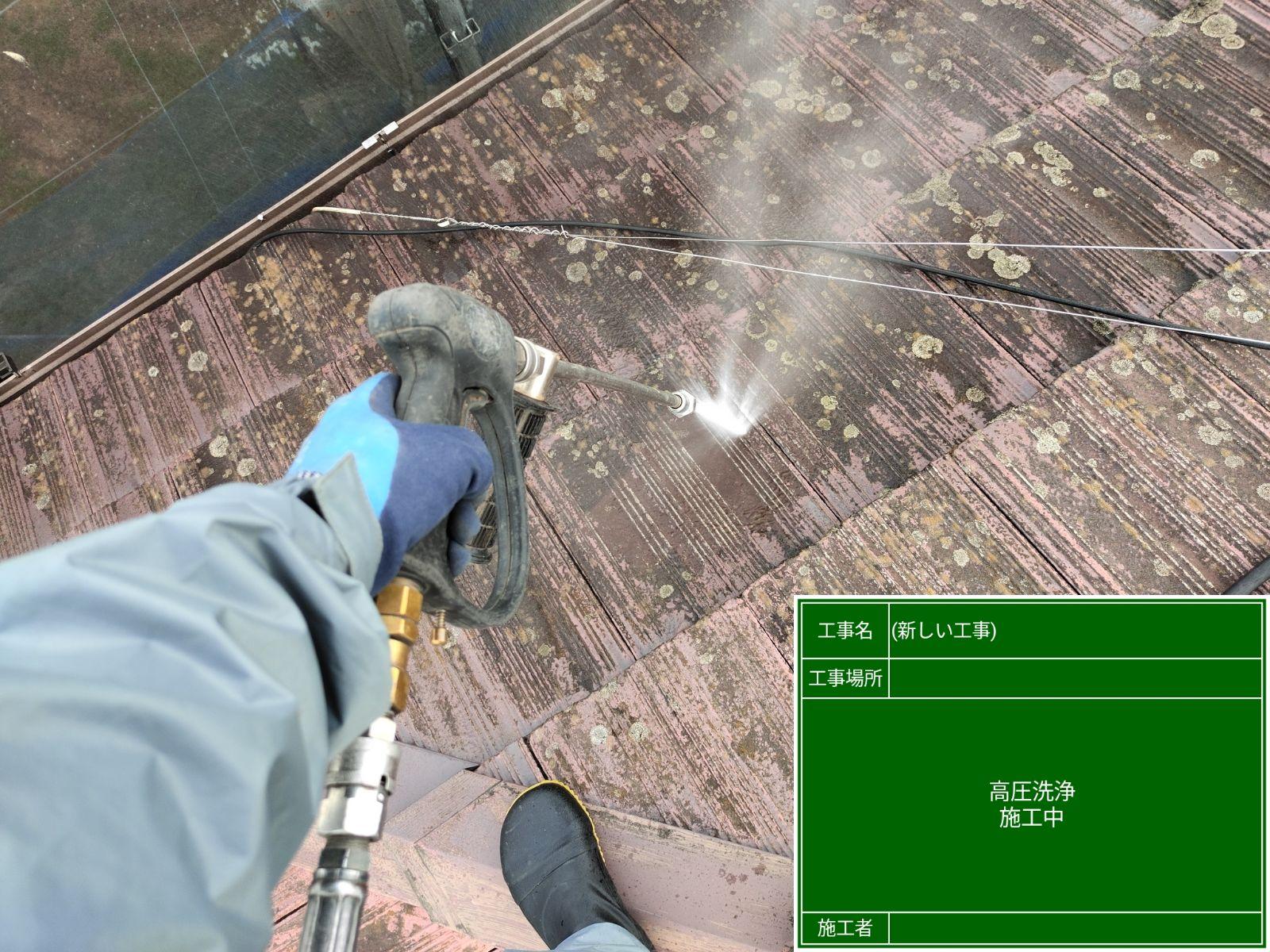 高圧洗浄中屋根300021