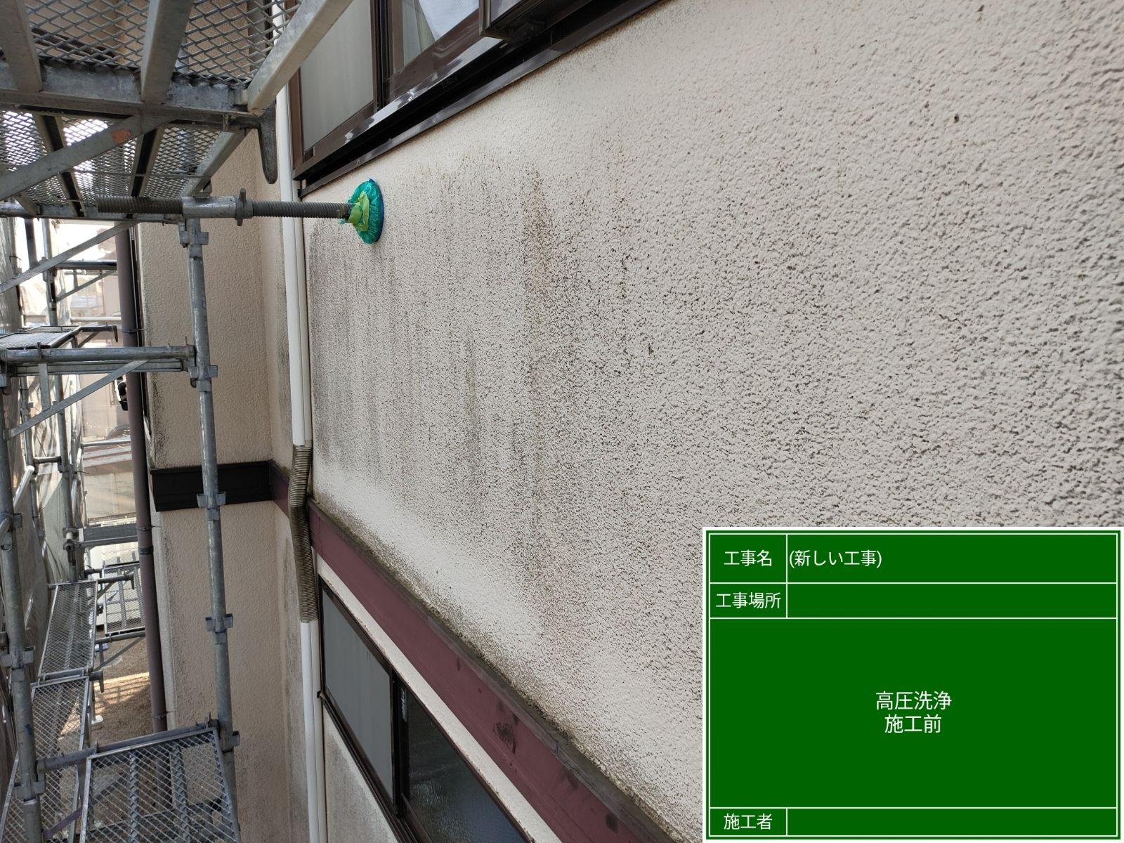 高圧洗浄前外壁300021