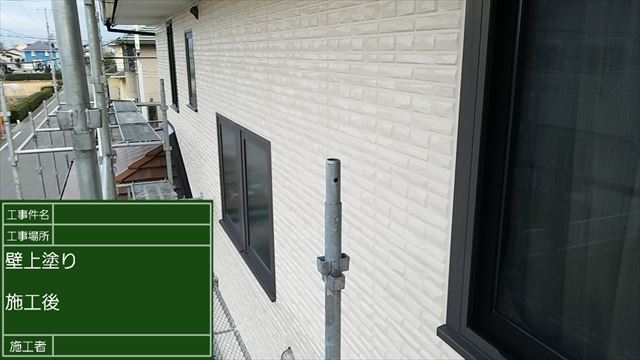 外壁塗装完了20190520
