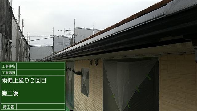 雨樋塗装完了20190520