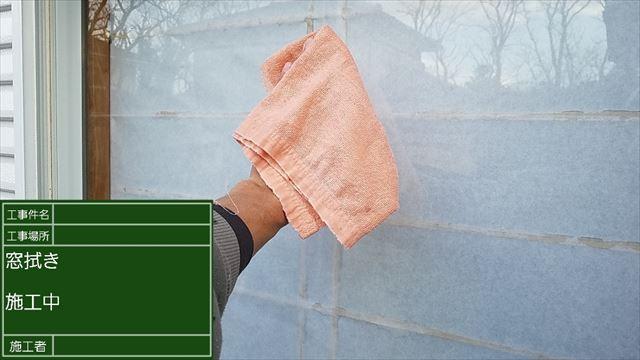 窓拭き20190525