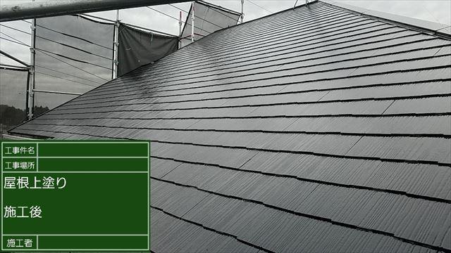 屋根塗装完了20190406