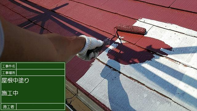 屋根中塗り20190312