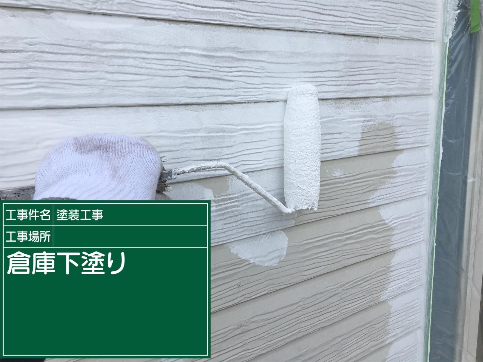 倉庫外壁下塗り中300013