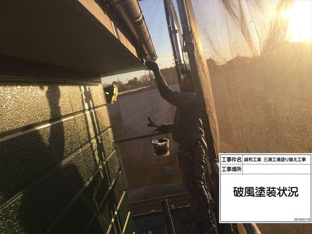 破風板塗装20190526
