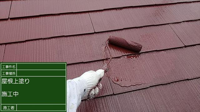 屋根上塗り20190312