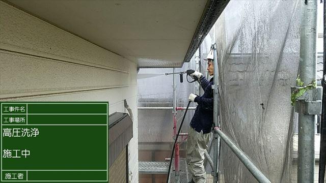 外壁洗浄20190312
