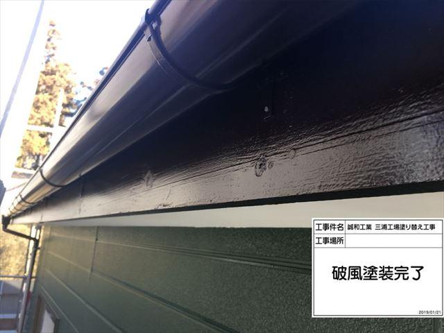 破風板塗装完了20190526