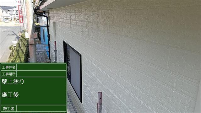 外壁上塗り完了20190502