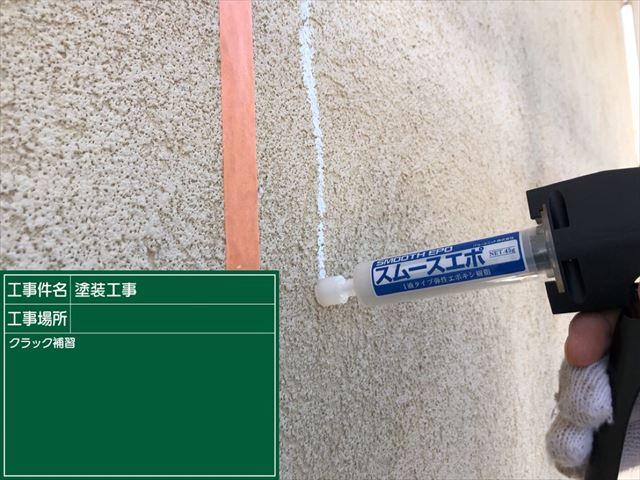 外壁クラック(ひび割れ)補修20190316