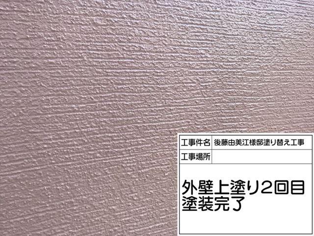 外壁上塗り2回目完了20190604