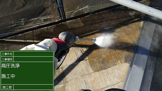 屋根洗浄20190502