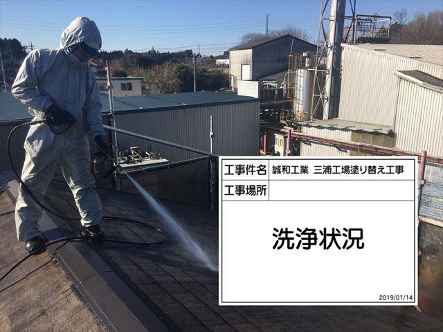 屋根洗浄20190526