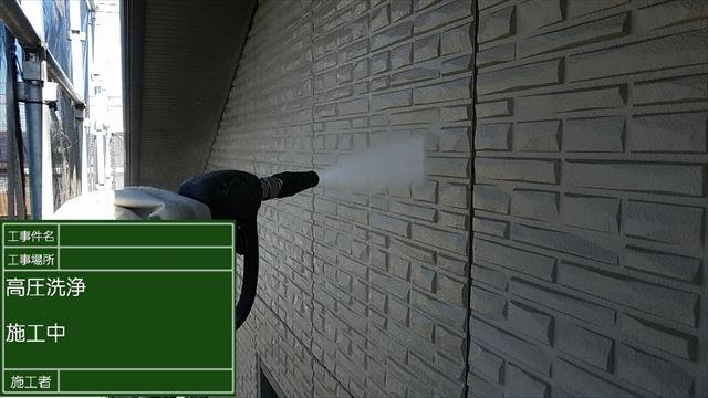 外壁洗浄20190520