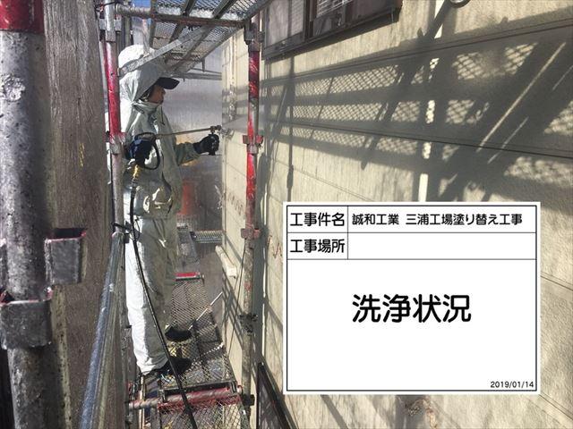 外壁洗浄20190526