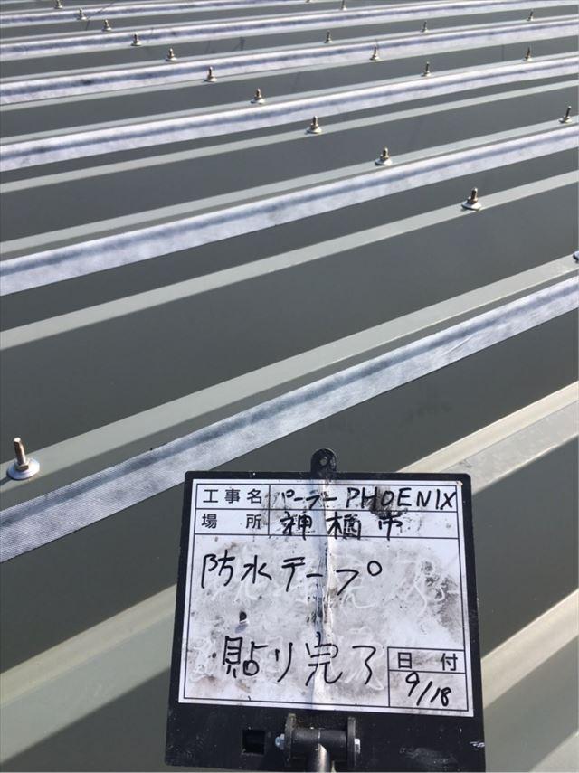 防水テープ完了20190524