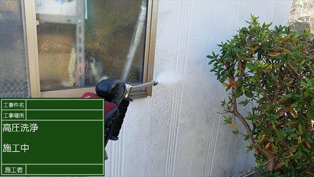 外壁洗浄20190514
